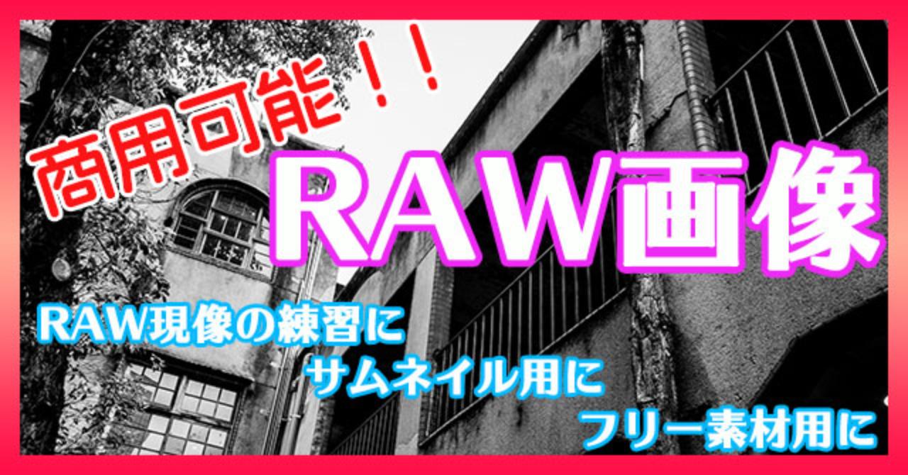 【商用フリー素材】写真のRAWデータセットpart1【50枚以上!】
