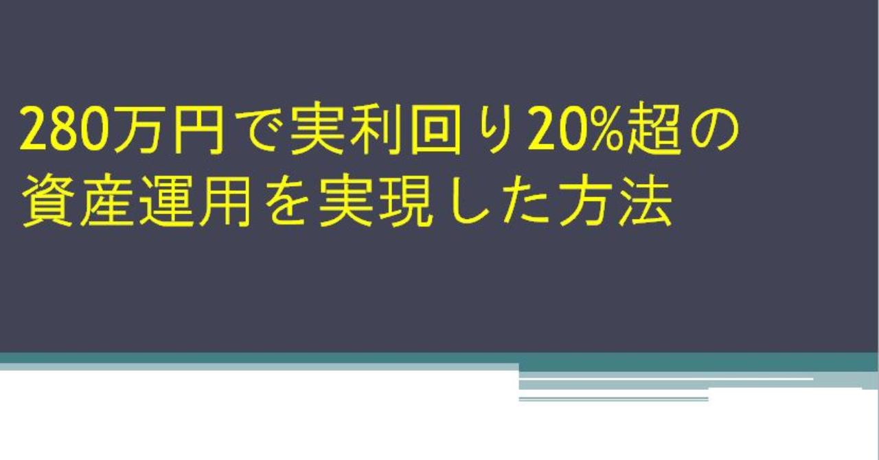[不動産]280万円で実利回り20%超の資産運用を実現した方法