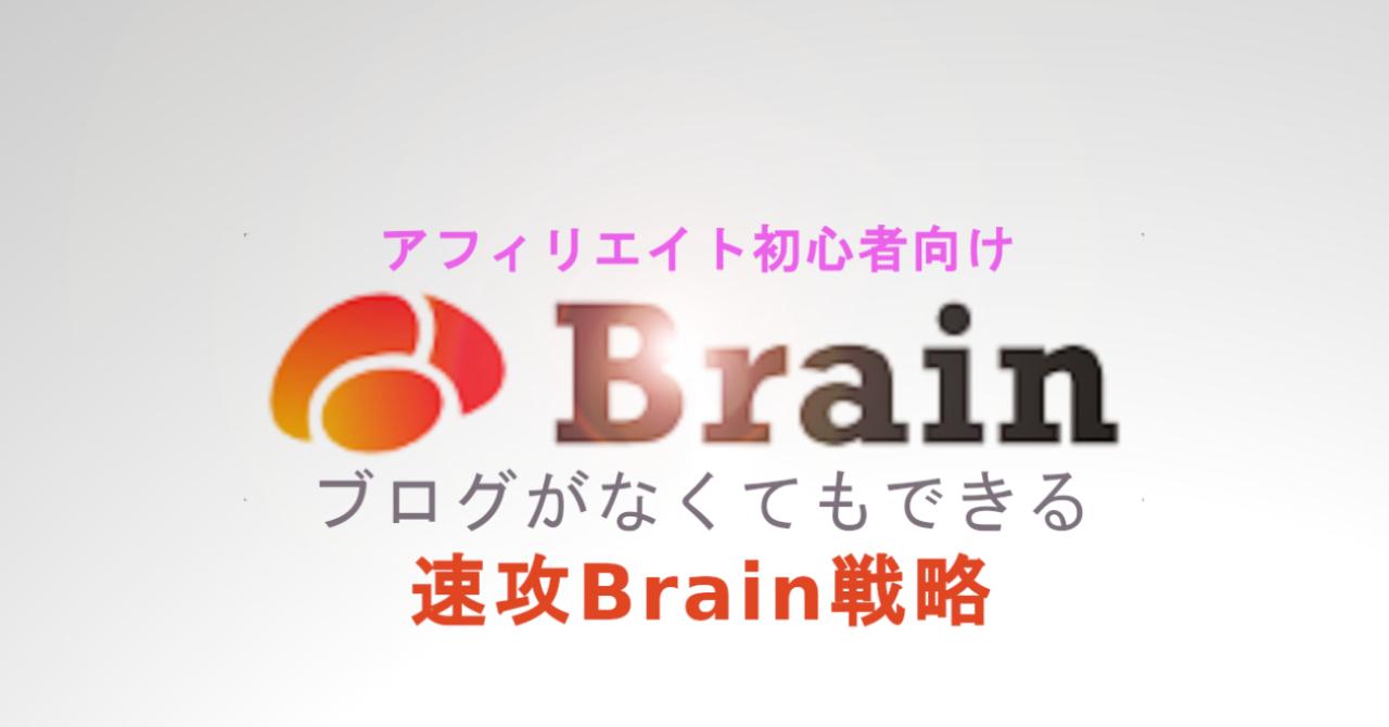 速攻Brain戦略 初心者におすすめブログがなくても5万は稼げる