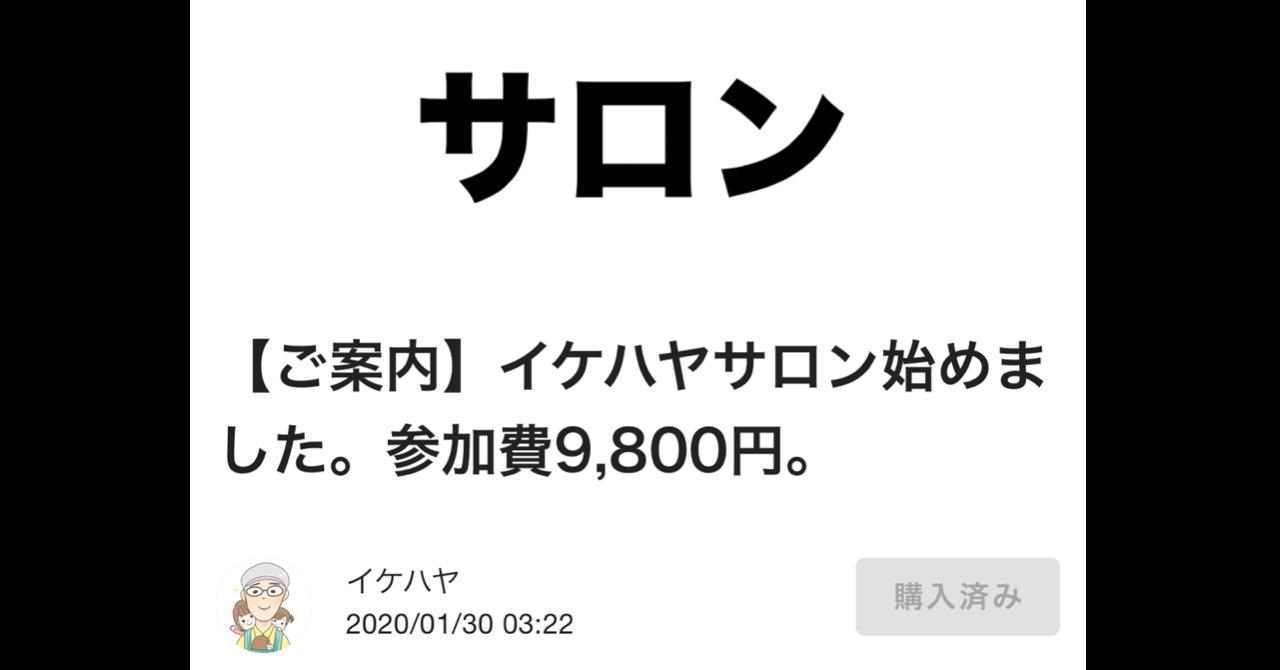 イケハヤサロンに参加しよう【メリット・デメリットのまとめ】