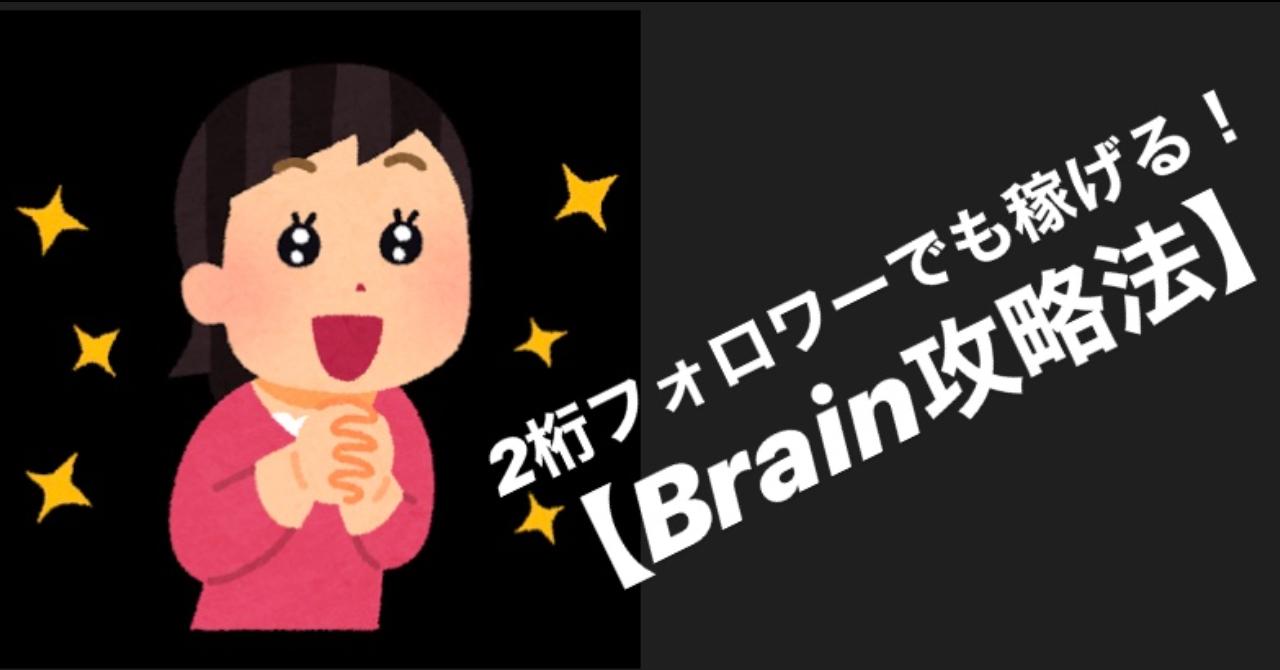 SNS苦手な人も必見!【Brain攻略法!】