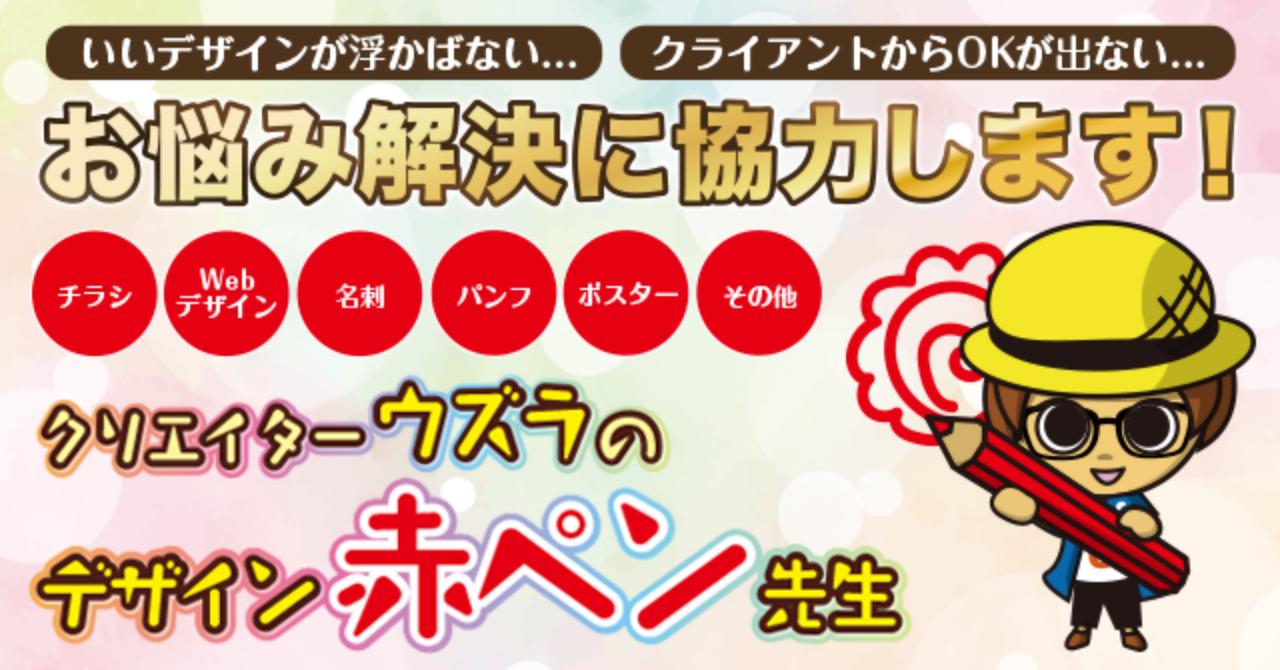 ウズラのデザイン赤ペン先生【有効期限2020年2月末日まで/上限3回】