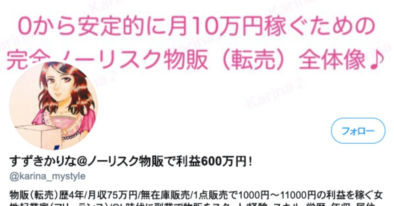 【副業初心者向け♪】毎月10万円を安定的に稼げるカンタン&おすすめ物販(転売)