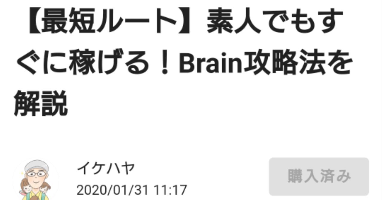 イケハヤさんのBrainの説明が分かりやすすぎて神!