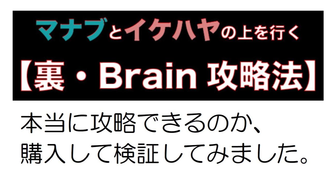 「マナブとイケハヤの上を行く【裏・Brain攻略法】」を検証してみました。