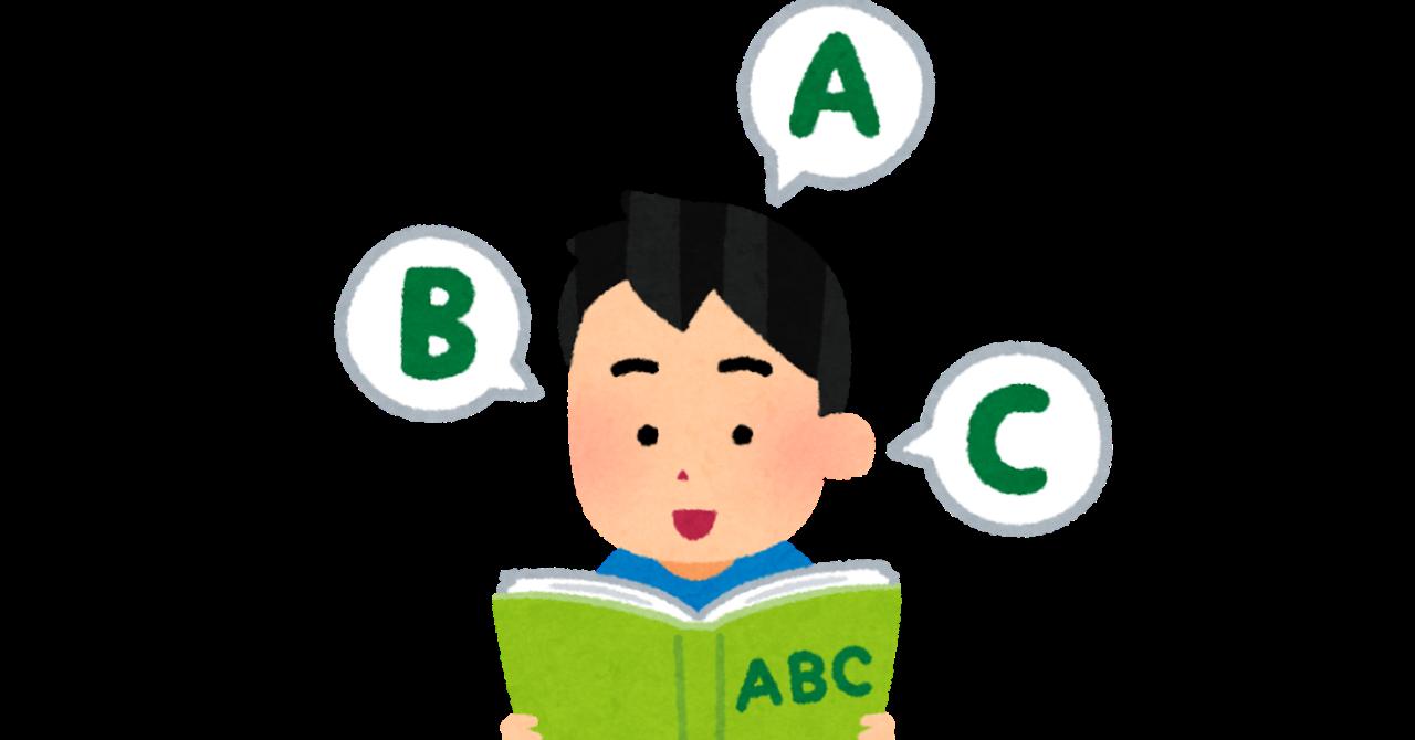 【英語】「発音」を学ぶと色々捗る件