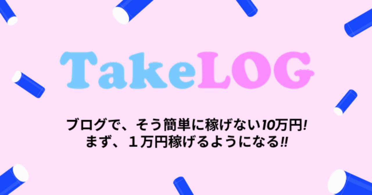 1万円の自分商品を作って月に10万円稼ぐために、まずブログで1万円稼ぐようになる簡単な方法!!