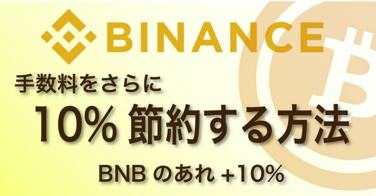 仮想通貨取引所BINANCEで手数料を節約する方法 2020年版
