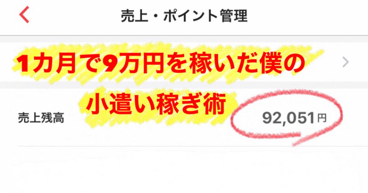 """""""副業""""1ヶ月で4万稼げ!【仕入れリスト4万円分付き】スキル不要!"""