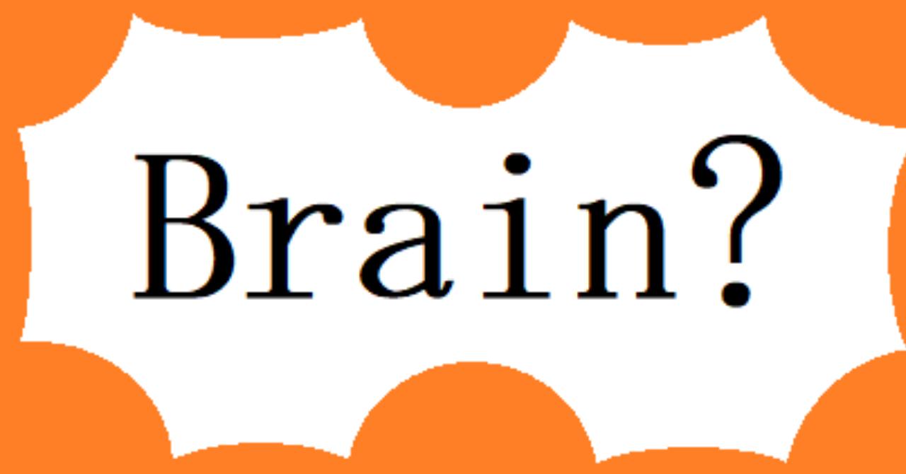 Brainは兎も角、某氏の記事はマルチ商法って感じがするんだが…