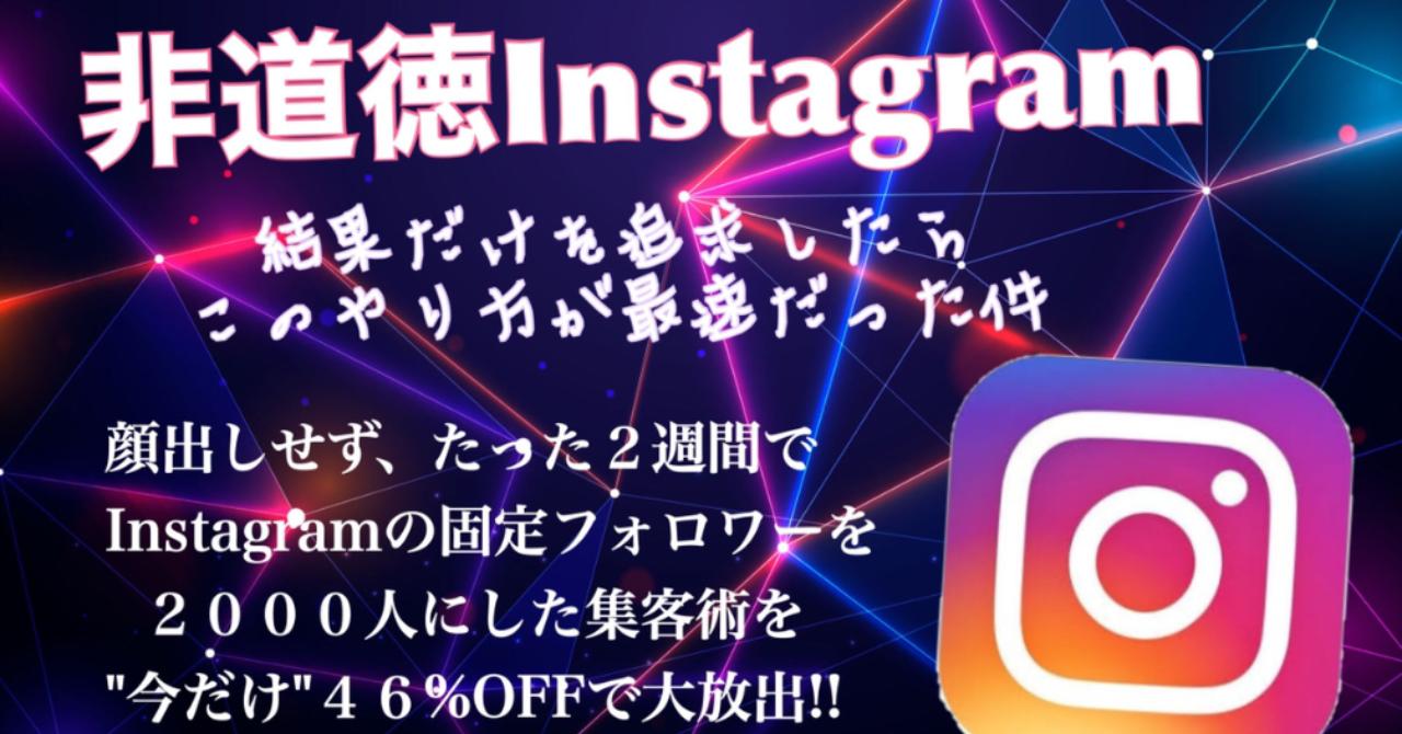 【非道徳Instagram】顔出しせずたった2週間で2000フォロワーを超えた裏技を告白!