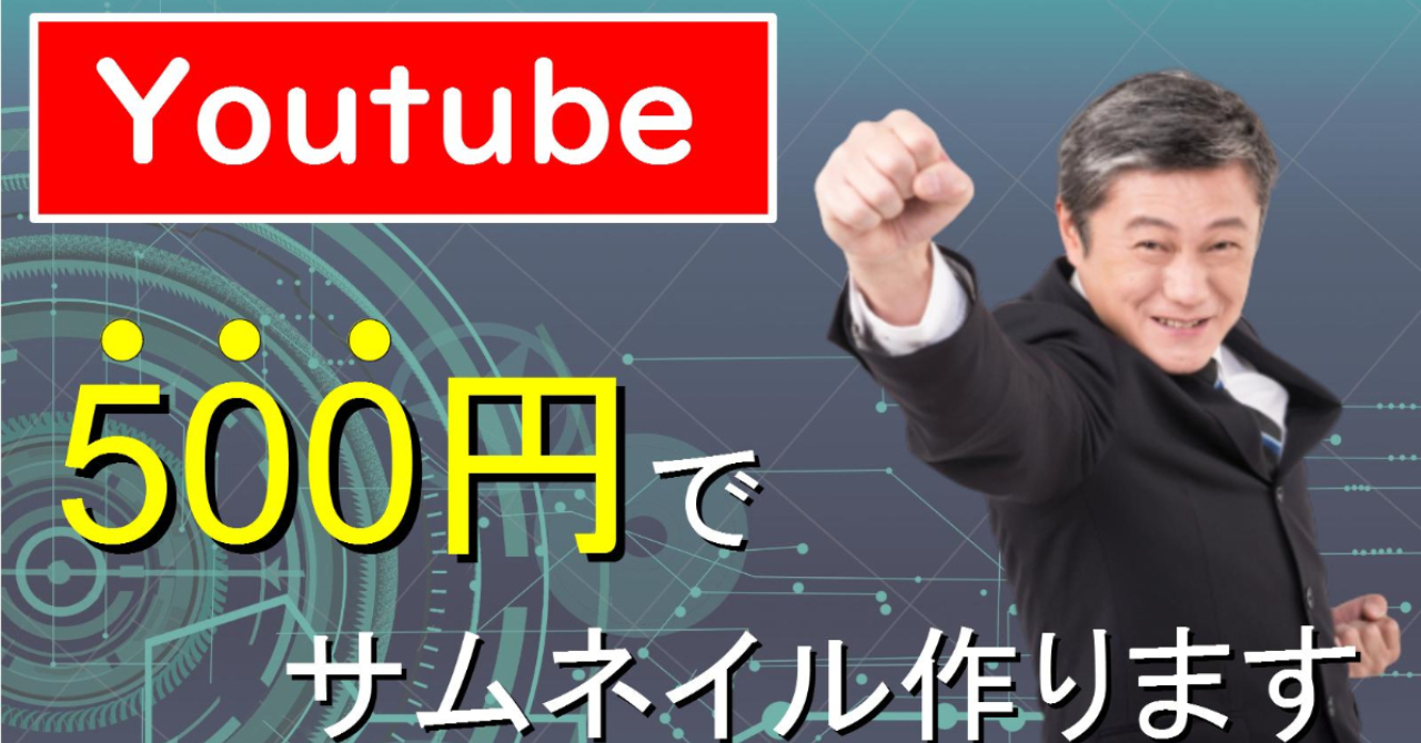 YouTubeサムネイルを500円で作成します!