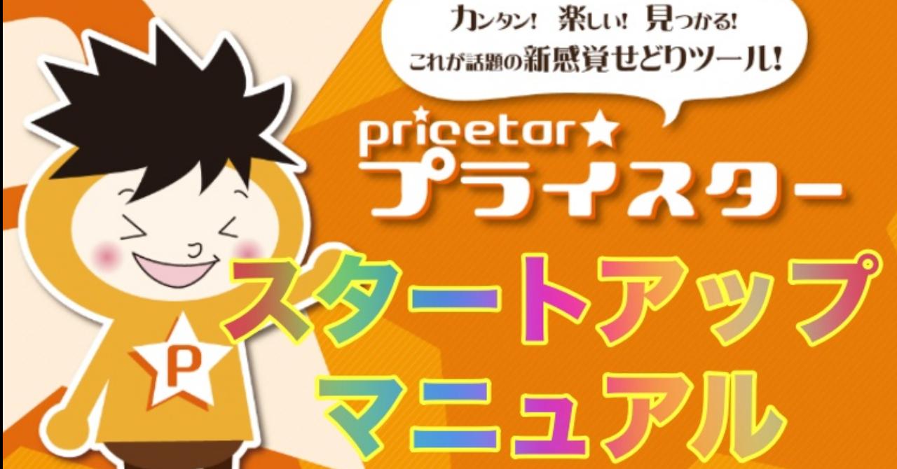 【せどり価格改定ツール】プライスター 7大スタートアップマニュアル