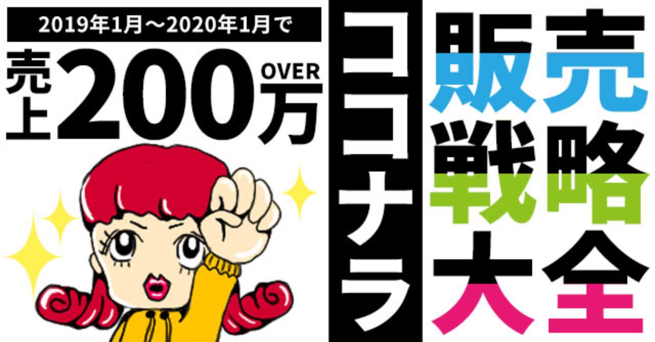 ココナラで稼ぐには?あいこさんの200万円戦略をおすすめ。