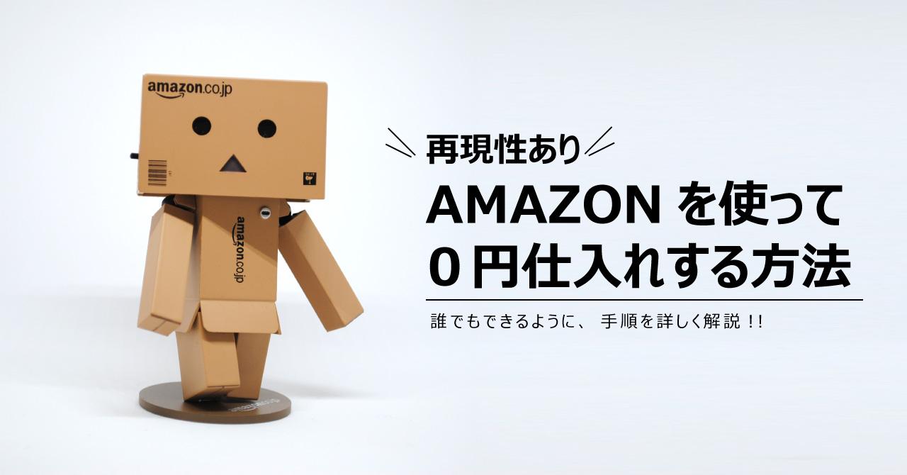 AMAZONを使って0円仕入れする方法【再現性あり】