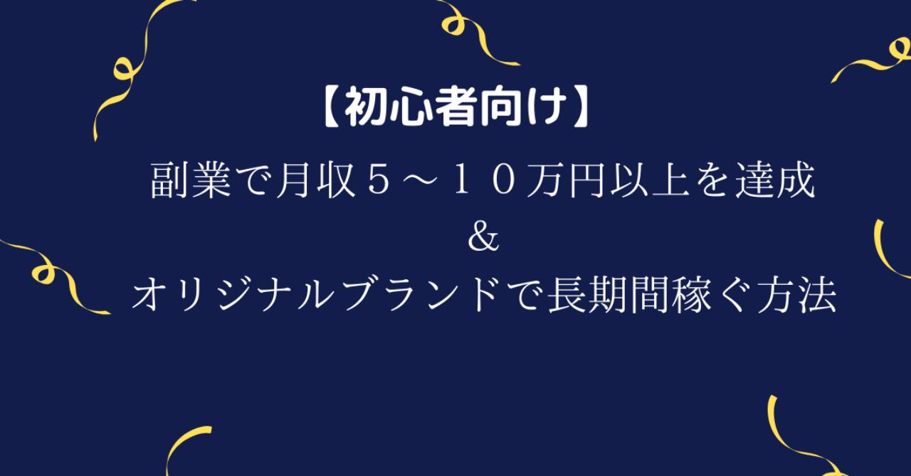 【初心者向け】副業で月収5~10万円以上を達成 & オリジナルブランドで長期間稼ぐ方法