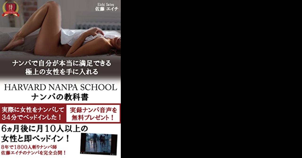 15万字超えのナンパの教科書を100円で公開(元値29800円)