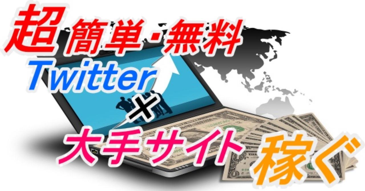 【超簡単】無料で!Twitter×大手サイトで稼ぐ方法教えます