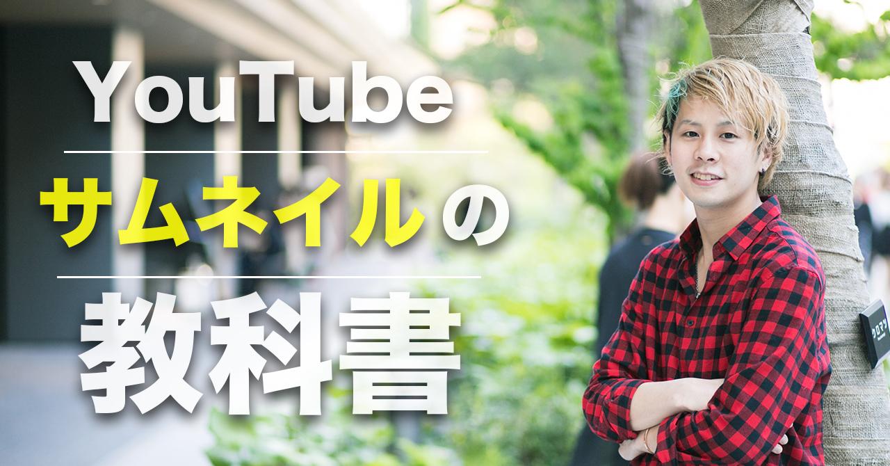 YouTubeで再生される為のサムネイルの作り方【YouTubeの基本】