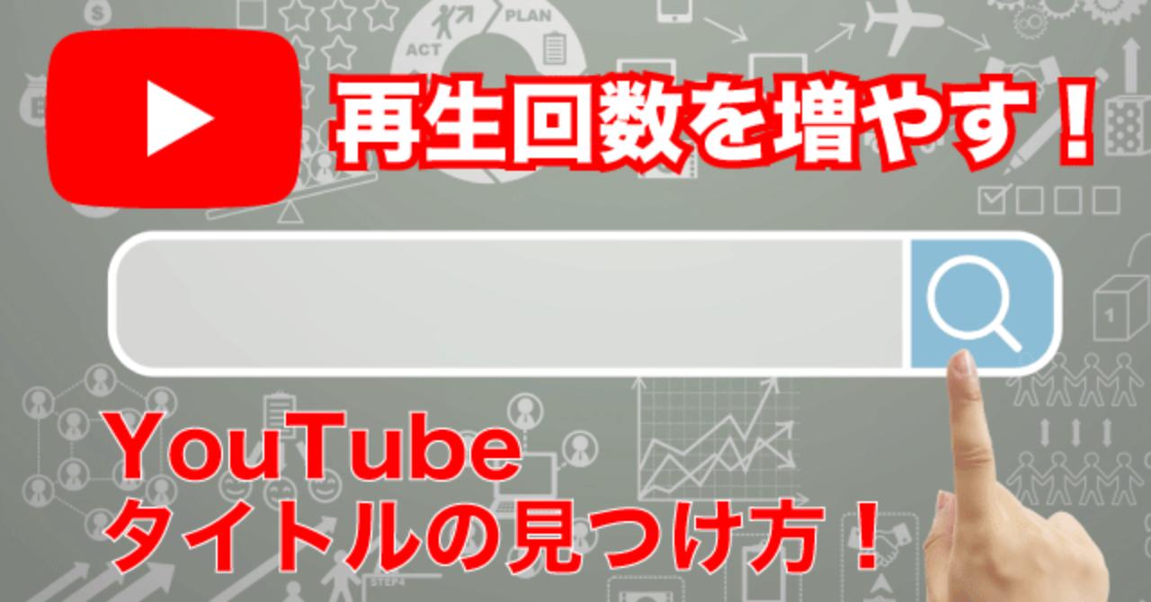 再生回数を増やす YouTube動画タイトルの見つけた! 【10日で登録者1,000人増やした方法 解説】