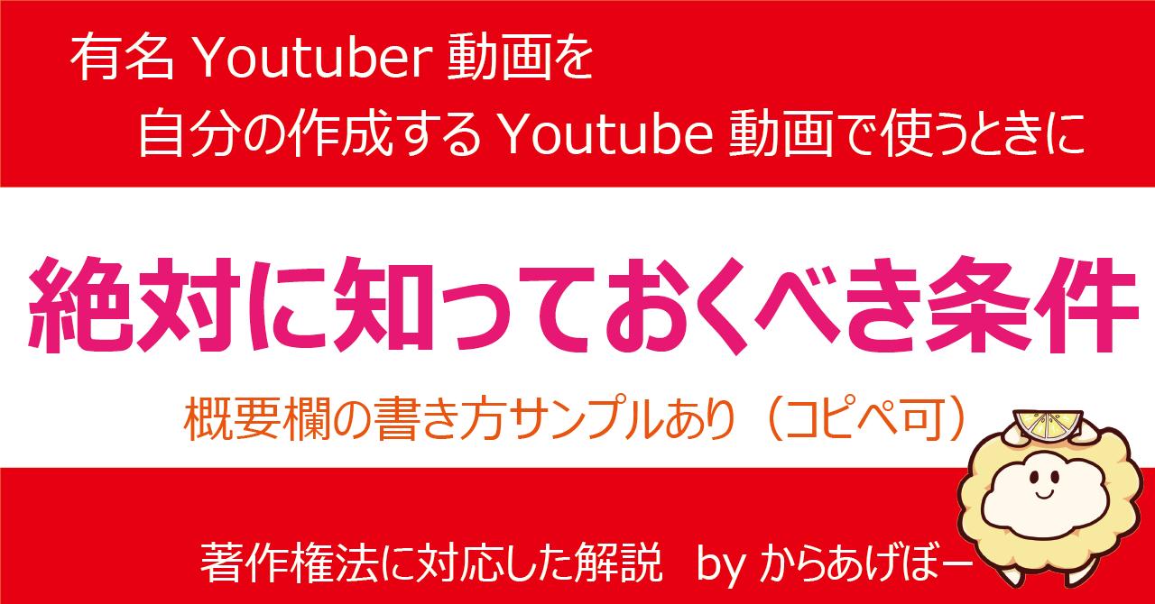 Youtubeで、テレビや他のYoutube動画を使ってもいいの?(使える概要欄のサンプルあり)