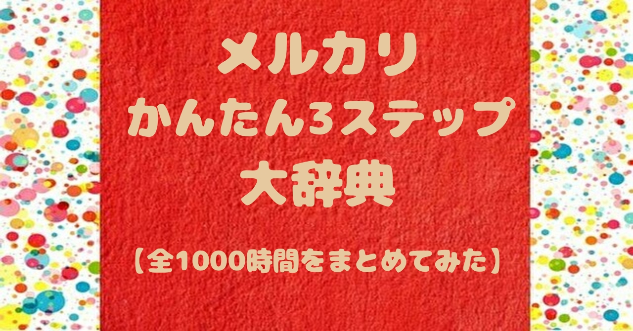 【メルカリかんたん3ステップ大辞典】