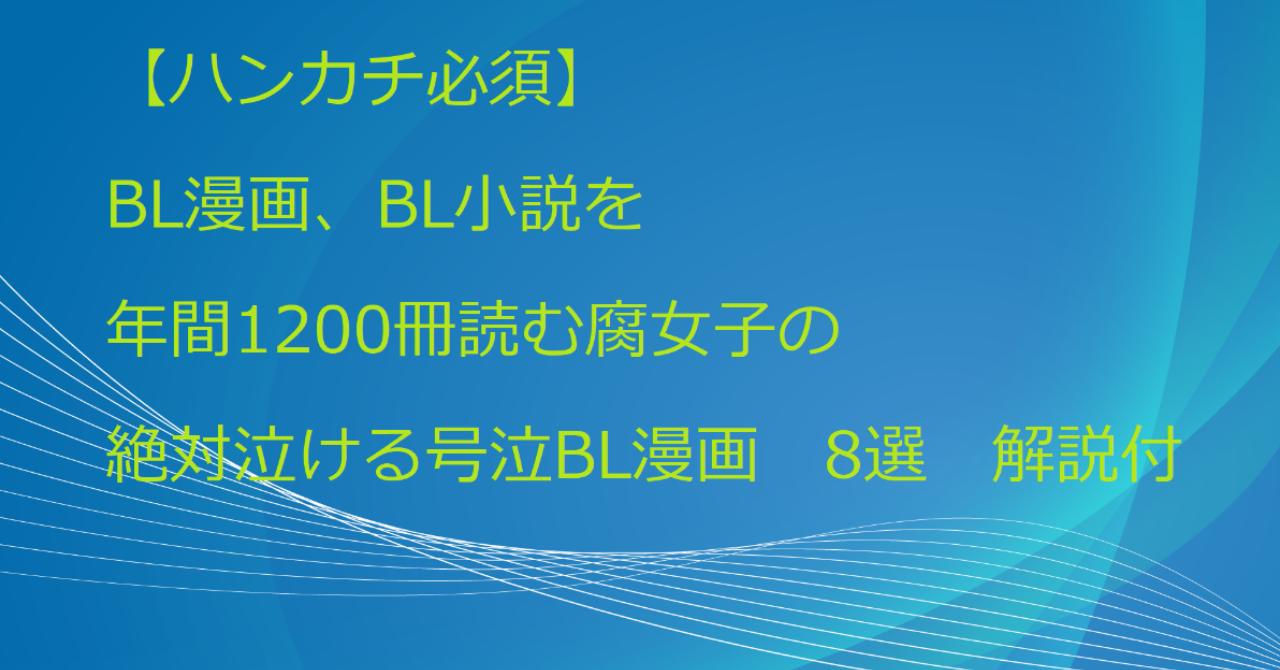 【ハンカチ必須】BL漫画、BL小説を年間1200冊読む腐女子の絶対泣けるBL漫画8選解説付