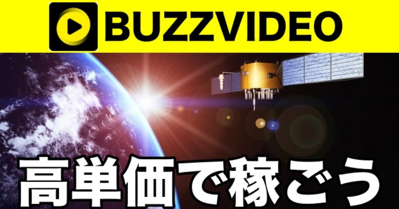 【2020年最新】バズビデオ高単価アカウントの作成方法
