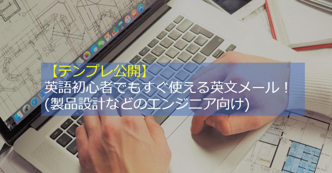 【テンプレ公開】英語初心者でもすぐ使える英文メール!(エンジニア向け)