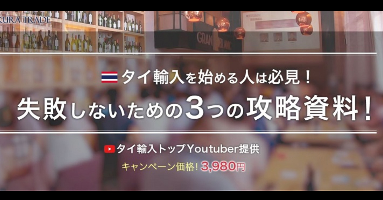 【タイ輸入】失敗しないための3つの攻略資料!-動画視聴&テキスト資料+特典付き!