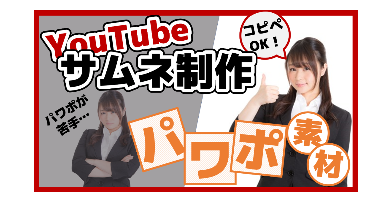 PowerPointで作るYouTubeサムネ素材+画像表現テクニック