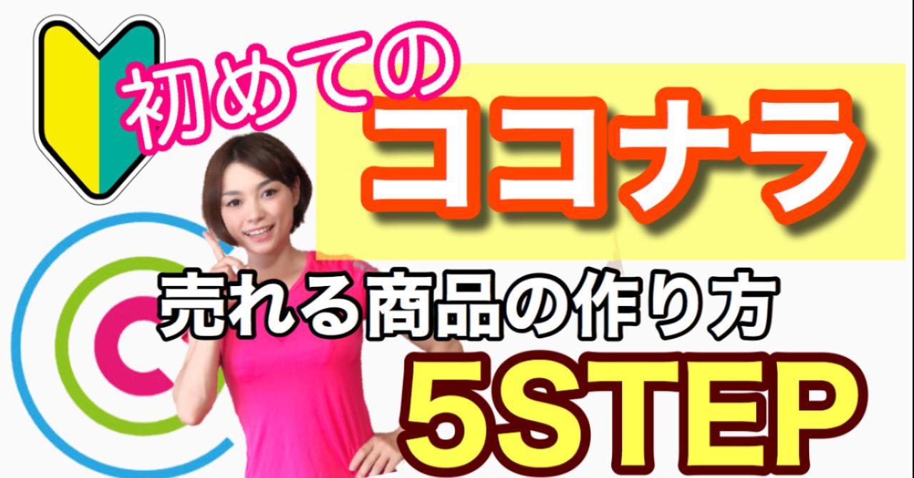 【ココナラ実績1250件】副業初心者さん向け「売れる商品の作り方」5STEP
