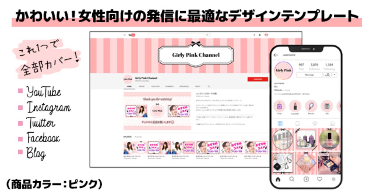 YouTube・ブログ・SNS用かわいいデザインテンプレート(ピンク)