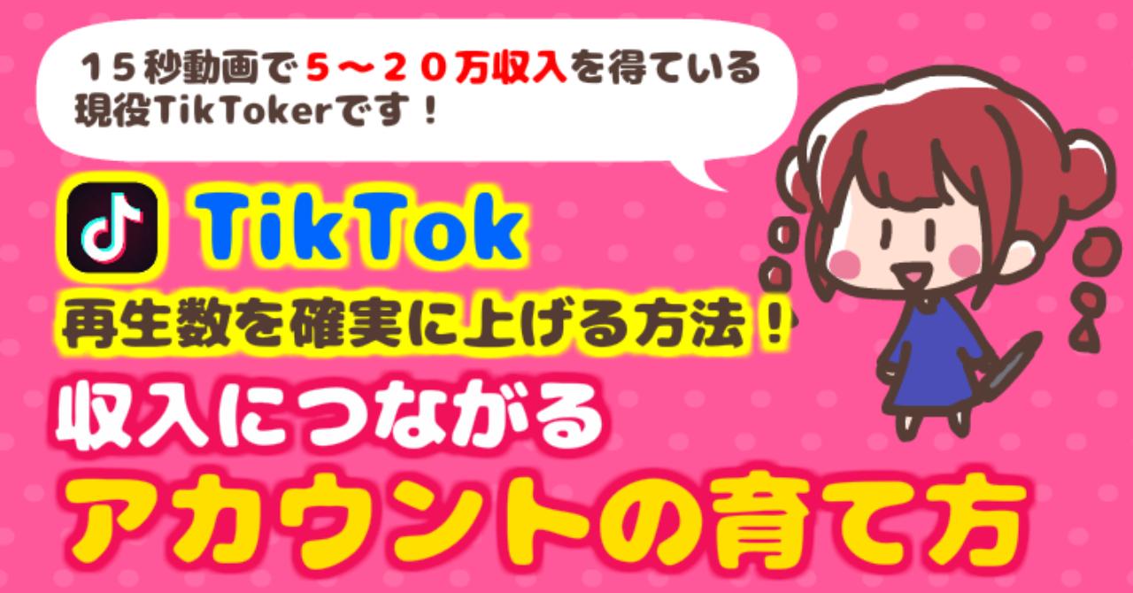 TikTokの再生数を確実に上げる方法【収入につながるアカウントの育て方】