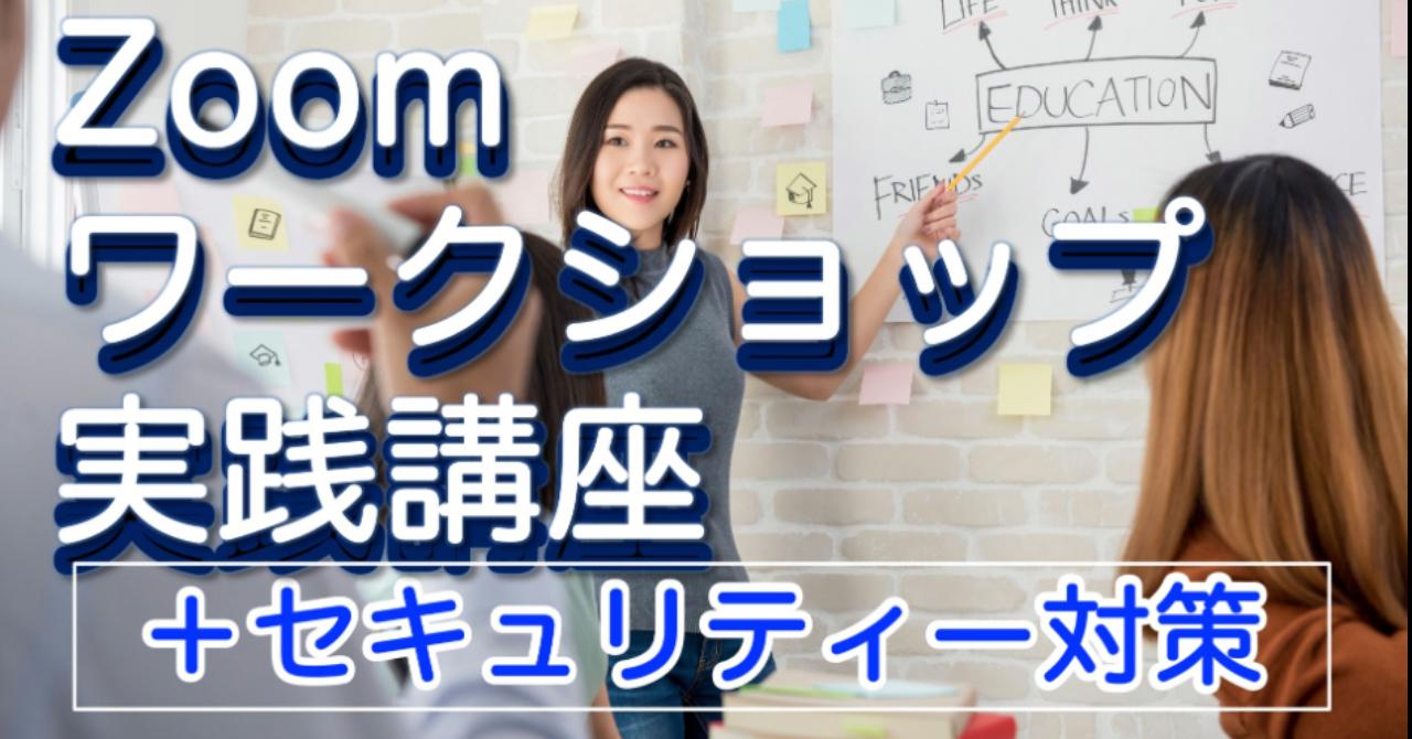 【実践講座】Zoomオンラインワークショップ&セキュリティーガイド