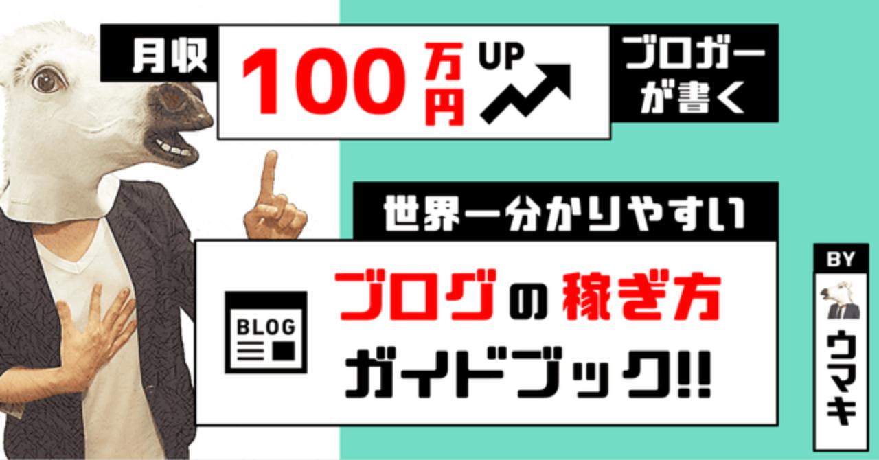 日本で一番分かりやすい!ブログの稼ぎ方のガイドブック!(月収100万超ブロガー作成)【3.5万文字以上】