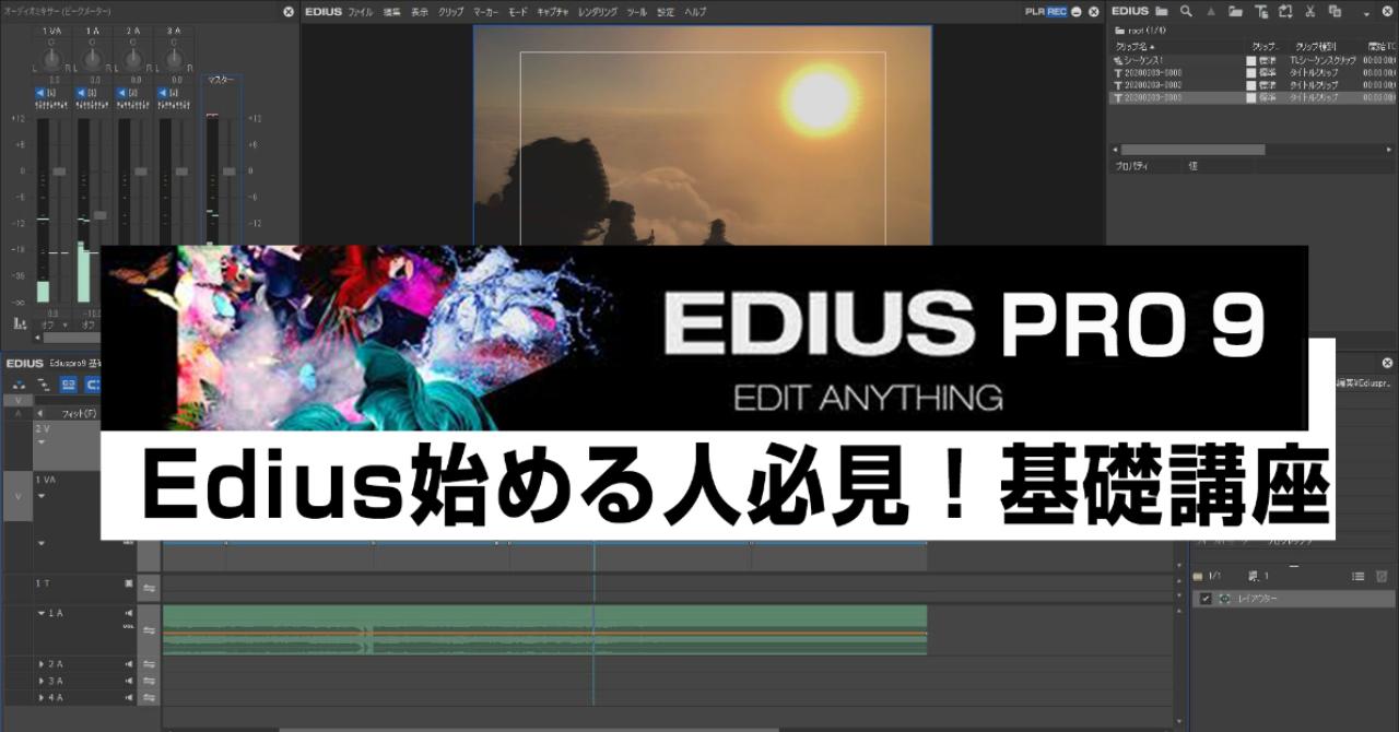 EdiusPro9(エディウスプロ9)初心者向け簡単基礎講座