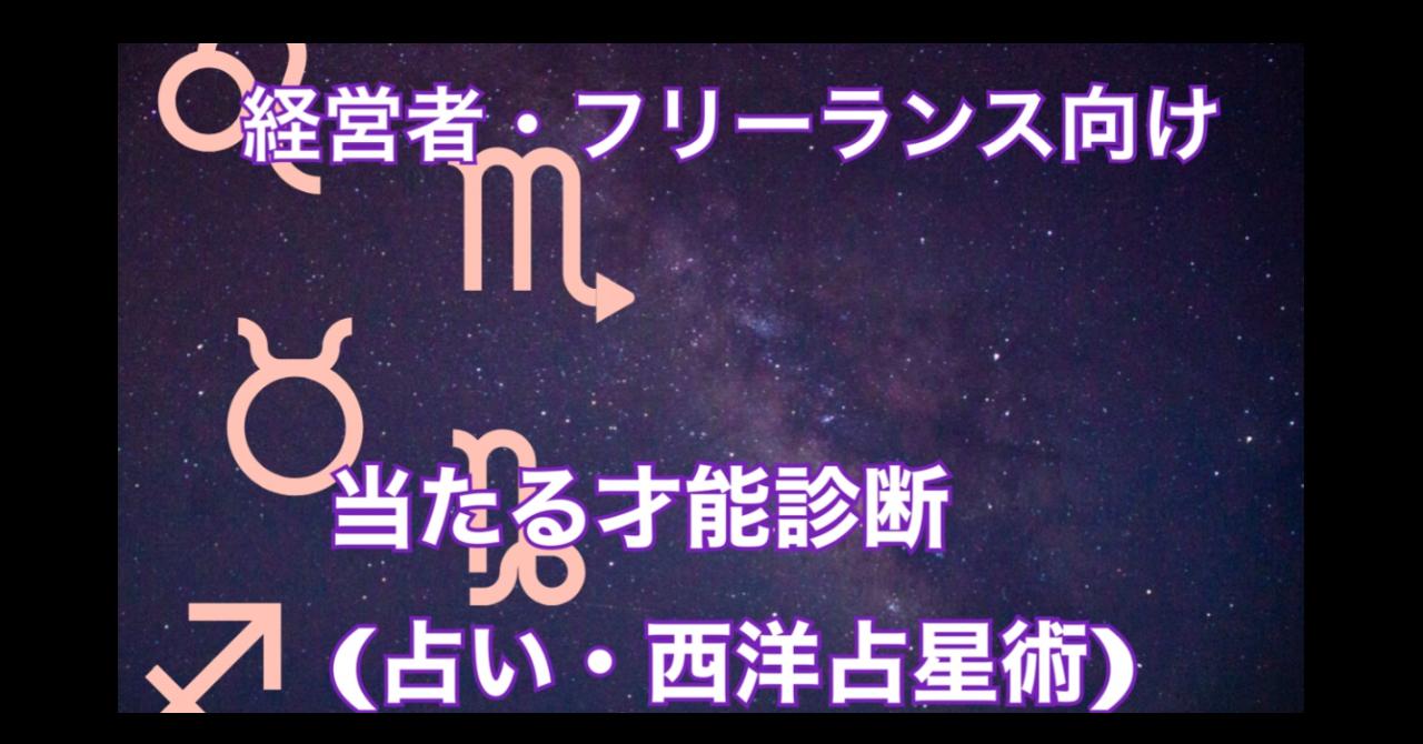 【経営者・フリーランス向け】当たる!才能診断(占い・西洋占星術)