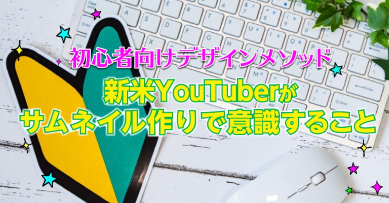 【初心者向けデザインメソッド】新米YouTuberがサムネイル作りで意識することを解説