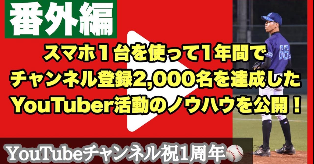 #1 動画素人がスマホだけでYouTubeチャンネル運営 1年間で登録者2,000人を達成した方法