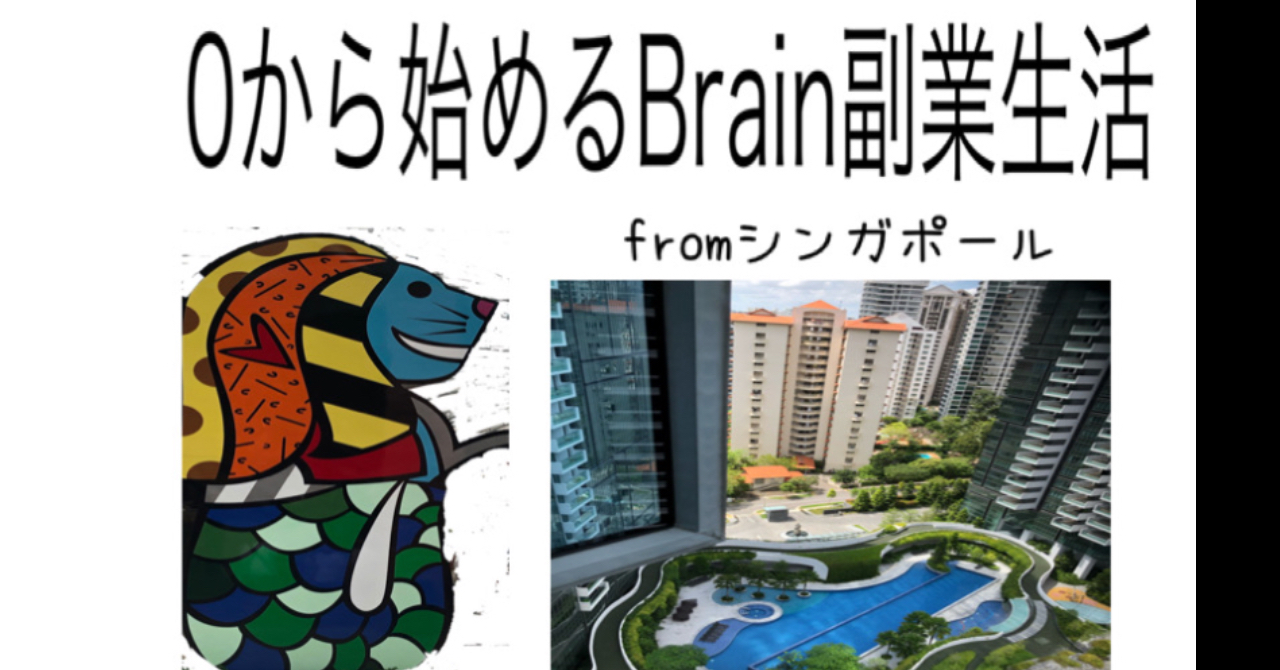 0から始めるBrain副業生活