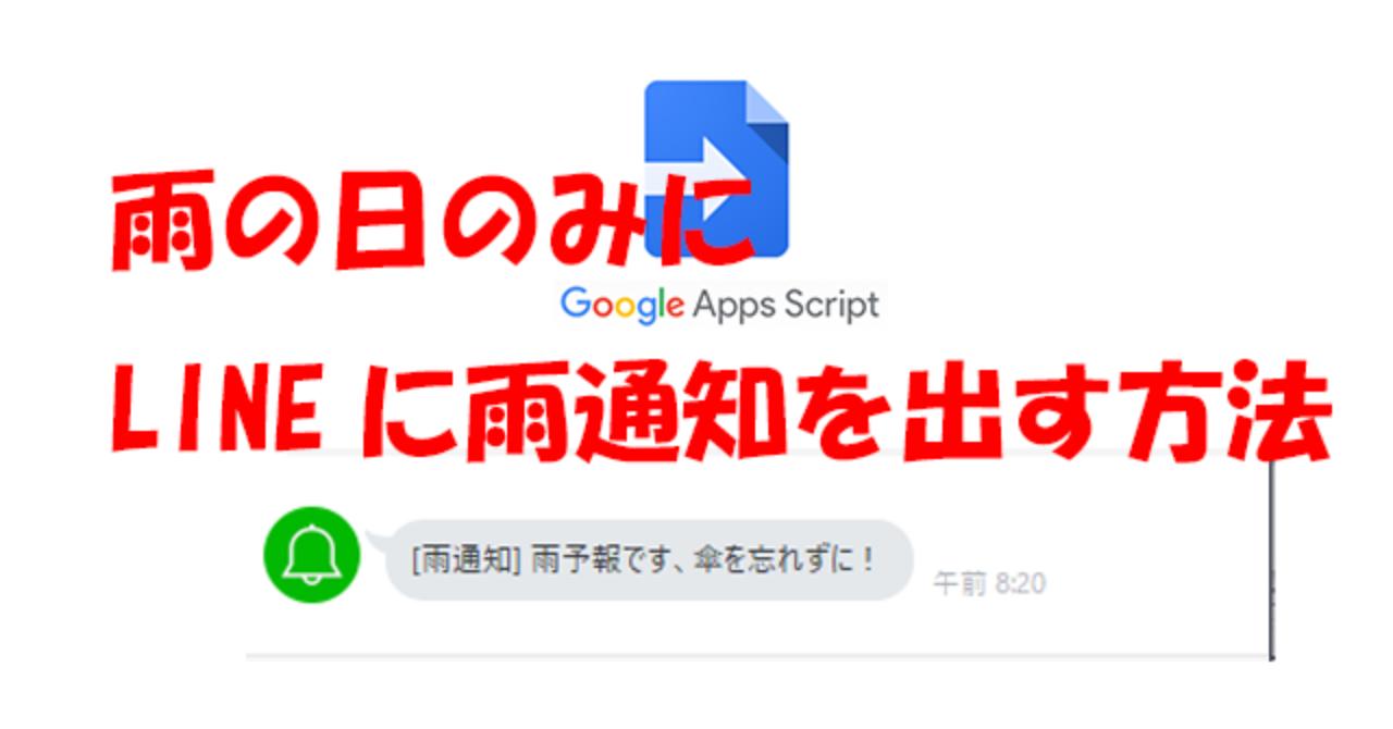 Google Apps Scriptを使用して、雨の日のみにLINEに通知を送る方法