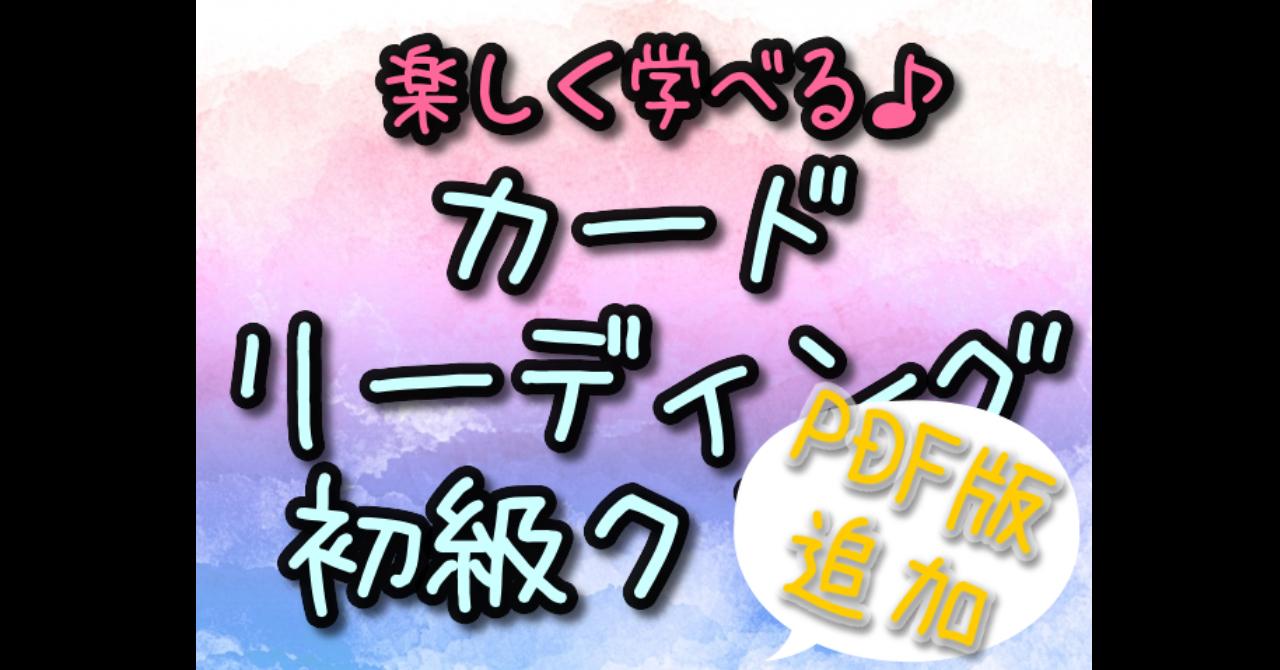 【初級】ノマドママたえかカードリーディング♪PDF追加♪