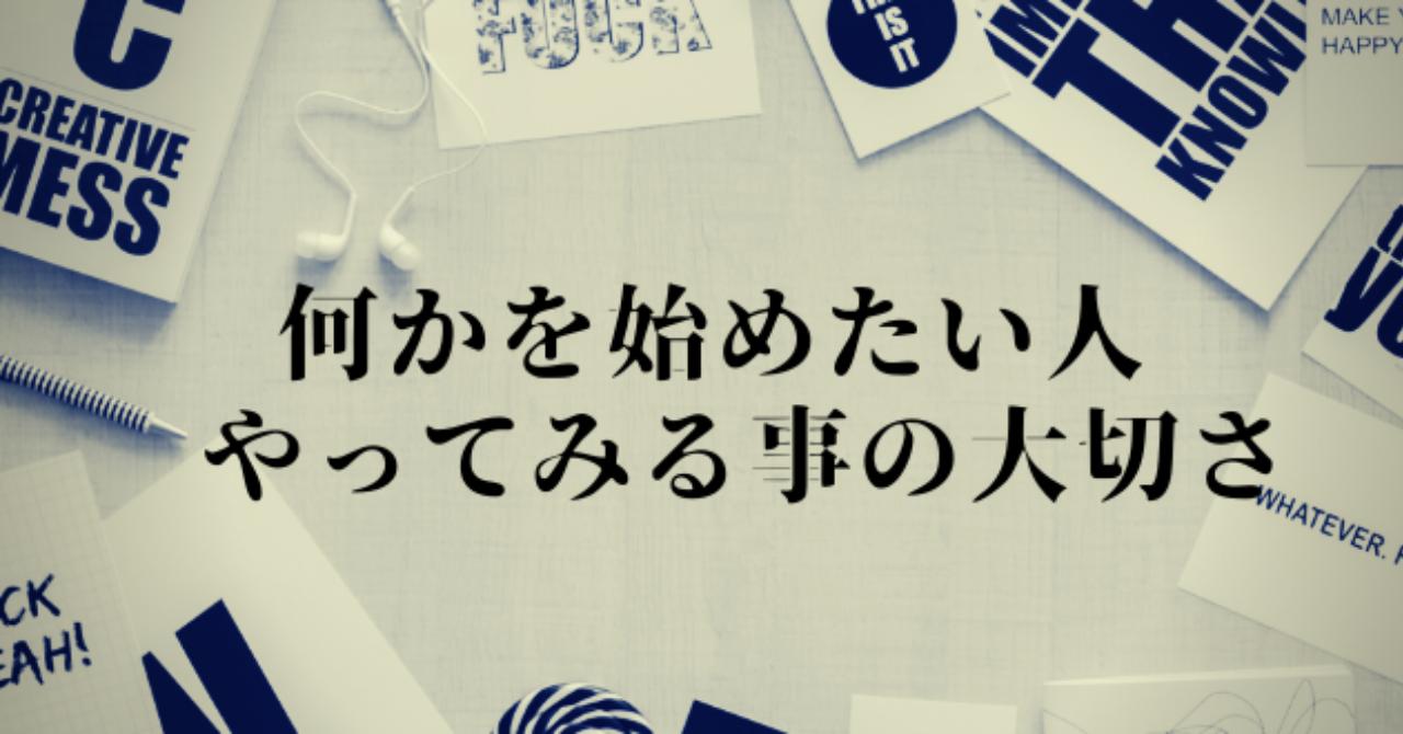 初心者向けノウハウ【副業】