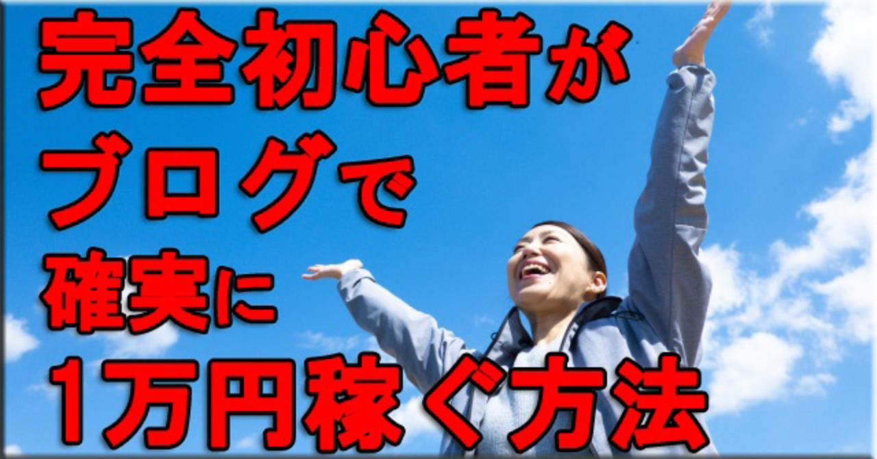 完全初心者がブログで確実に月1万円稼ぐ方法