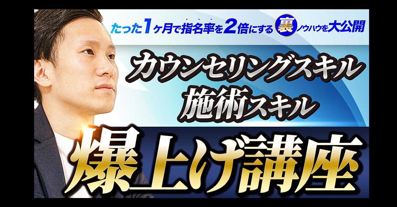 【セラピスト向け】施術スキル&カウンセリングスキル爆上げ講座