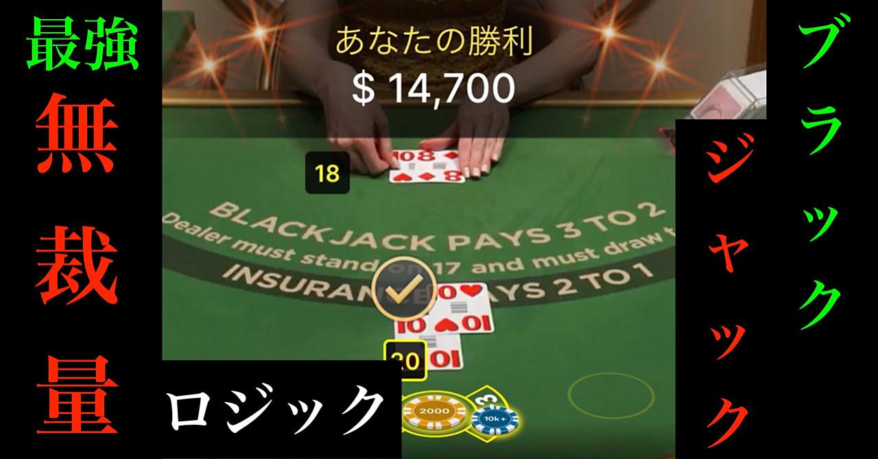 完全初心者が無裁量でオンラインカジノ・ブラックジャックで勝利する方法 バカラやルーレット、バイナリーオプションで勝てない人必見です