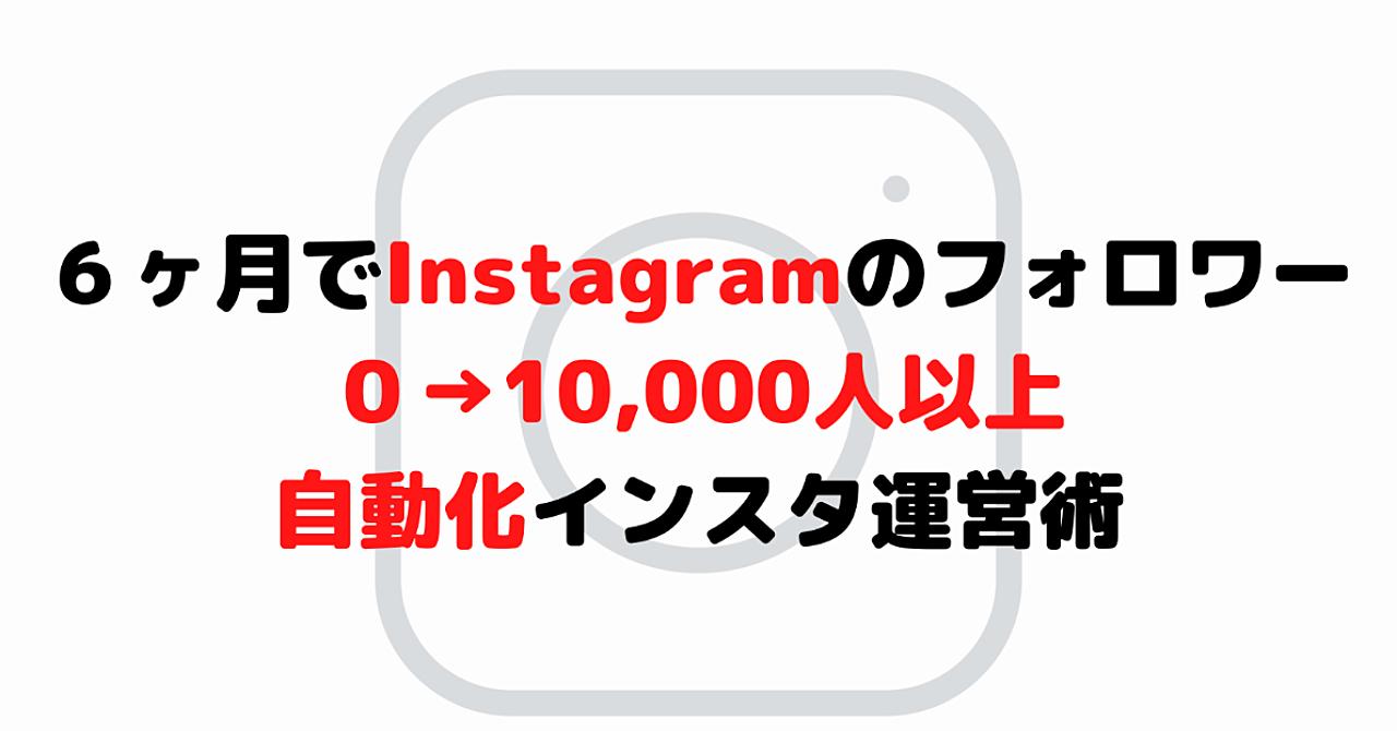 【自動化】6ヶ月でInstagramのフォロワーを0→10,000人以上あつめたオートインスタ運営術