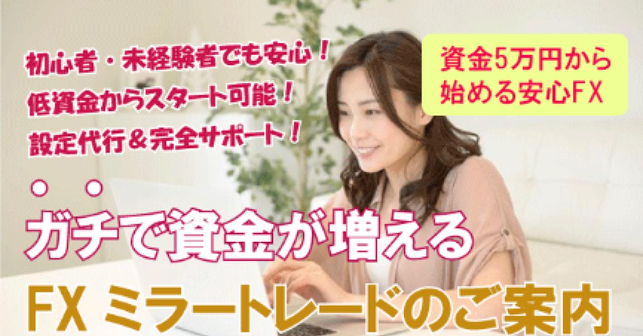 【多数の方が実践済み】日本一簡単な不労所得の作り方講座