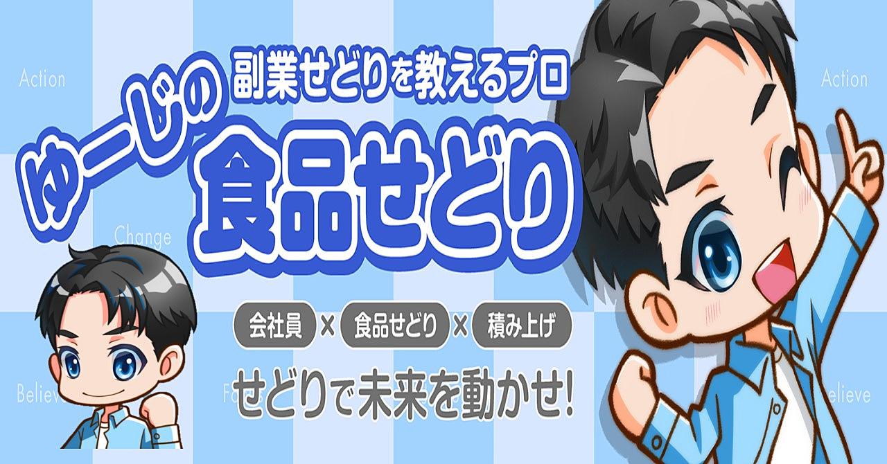 「ゆーじが教える!」せどりで月10万円稼ぐまでのロードマップ